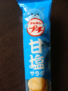 01甘塩サラダせんべい.PNG