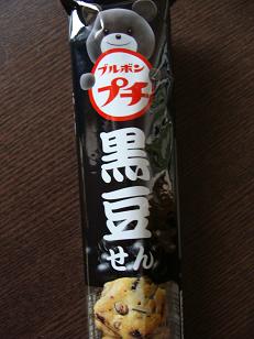 07黒豆せんべい.PNG