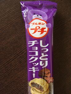 10しっとりチョコクッキー.PNG