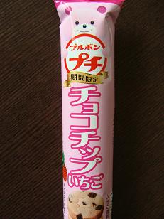 14チョコチップいちご.PNG