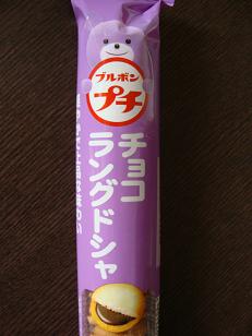 16チョコラングドシャ.PNG