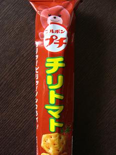 17チリトマト.PNG