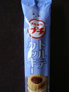 18トルテクッキー.PNG