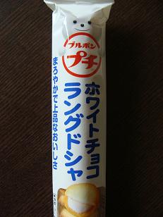 24ホワイトチョコラングドシャ.PNG
