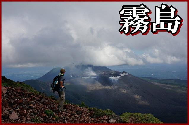 霧島山表紙.JPG
