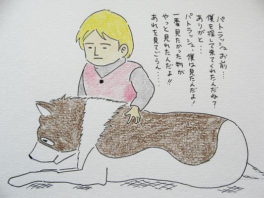 セリフ パトラッシュ 『フランダースの犬』の最終回 有名なあのセリフ・・ネロの最後の言葉